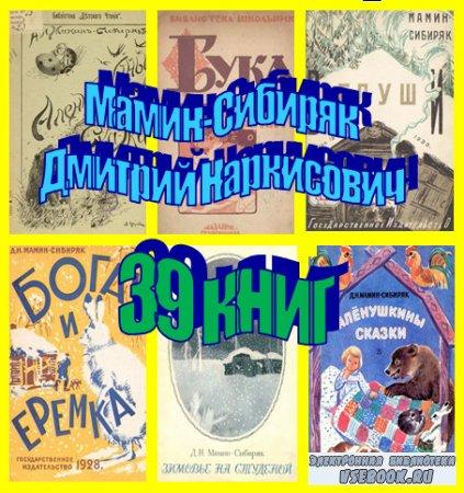 Мамин-Сибиряк Дмитрий Наркисович (39 книг)