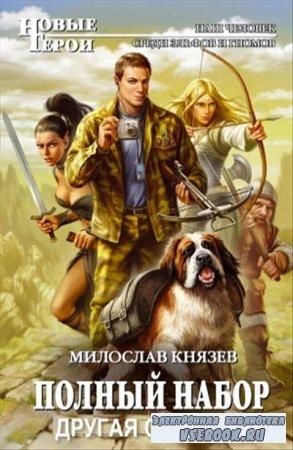 Князев Милослав - Полный набор 10. Другая сторона