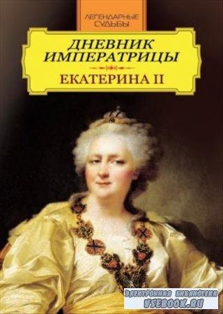 Дневник императрицы. Екатерина II