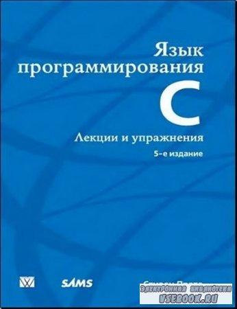 Язык программирования C. Лекции и упражнения. 5-е издание