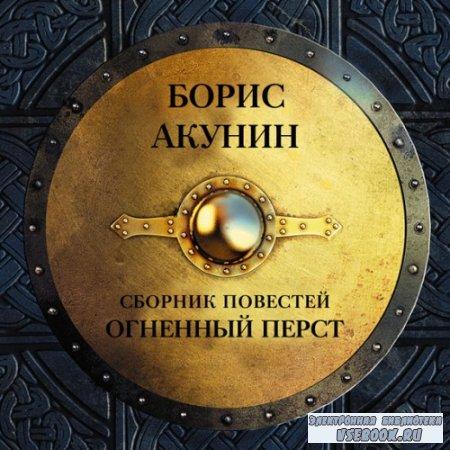 Акунин Борис. История Российского Государства. Огненный перст (Аудиокнига)