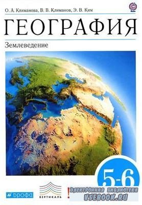 География. Землеведение. 5-6 классы