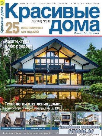 Красивые дома №10 (ноябрь 2013)