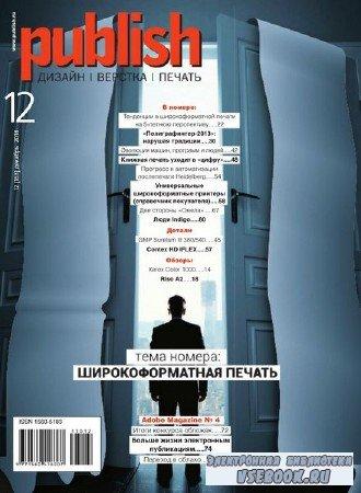 Publish №12 (декабрь 2013)