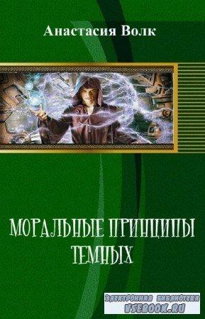 Волк Анастасия - Моральные принципы темных