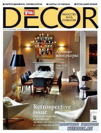 Viva! Decor №4-5 (сентябрь-октябрь 2013)