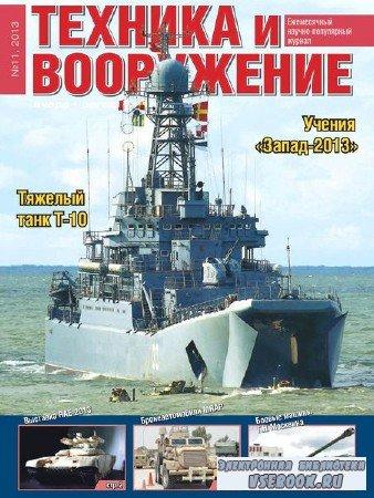 Техника и вооружение №11 (ноябрь 2013)