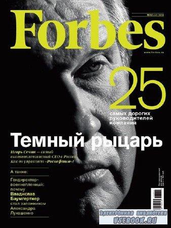 Forbes №12 (декабрь 2013) Россия