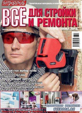 Потребитель. Все для стройки и ремонта №12 (осень-зима 2013)