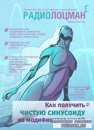 Радиолоцман №11 (ноябрь 2013)