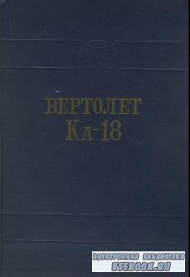 Вертолет Ка-18. Инструкция по эксплуатации и техническому обслуживанию. Описание конструкции. Часть 1, 2