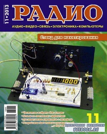 Радио №11 (ноябрь 2013)