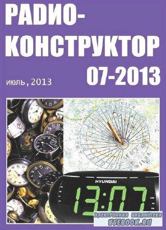 Радиоконструктор №7 (июль 2013)