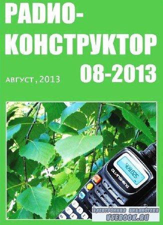 Радиоконструктор №8 (август 2013)