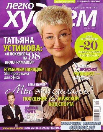 Легко худеем №11-12 (ноябрь-декабрь 2013)