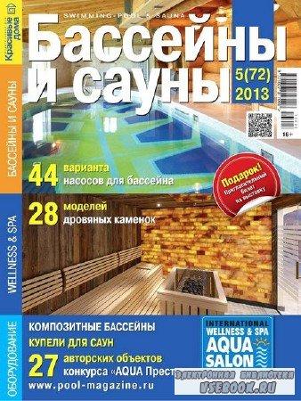 Бассейны и сауны №5 (72) 2013
