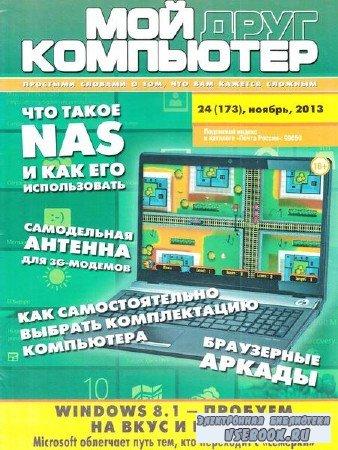 Мой друг компьютер №24 (ноябрь 2013)
