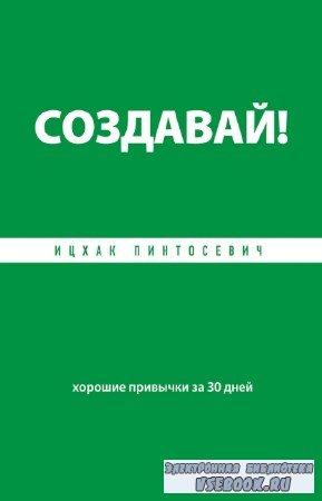 Пинтосевич Ицхак - Создавай! Хорошие привычки за 30 дней