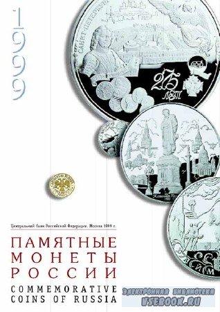 Памятные монеты Российской Федерации. 1999