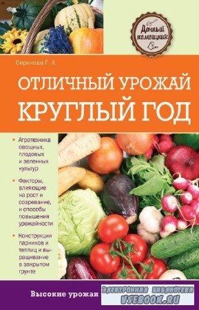 Серикова Галина - Отличный урожай круглый год