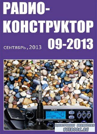 Радиоконструктор №9 (сентябрь 2013)
