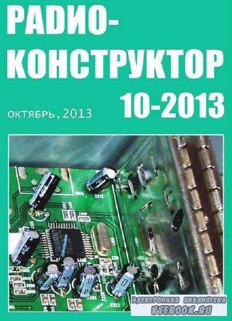 Радиоконструктор №10 (октябрь 2013)