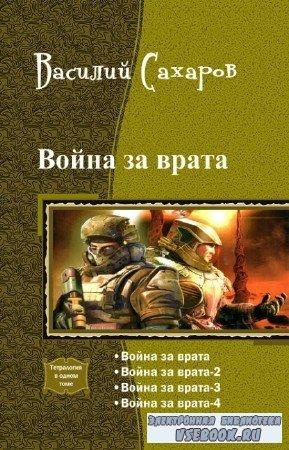Сахаров Василий - Война за врата. Тетралогия