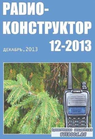 Радиоконструктор №12 2013