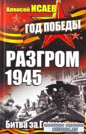Исаев Алексей - Разгром 1945. Битва за Германию