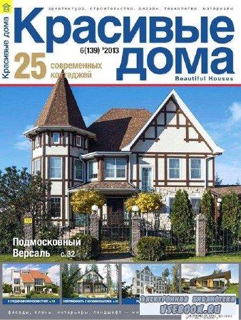 Красивые дома №6 (июнь 2013)