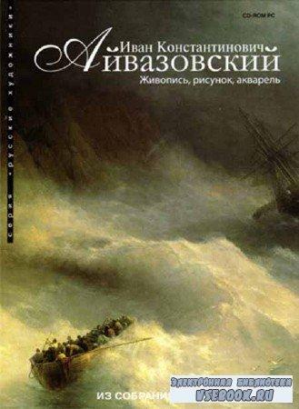 Иван Константинович Айвазовский. Живопись, рисунок, акварель