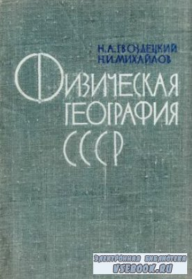 Физическая география СССР. Азиатская часть