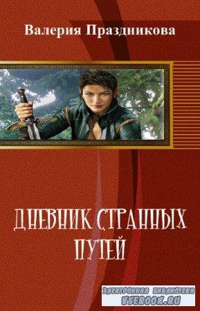 Праздникова Валерия - Дневник странных путей