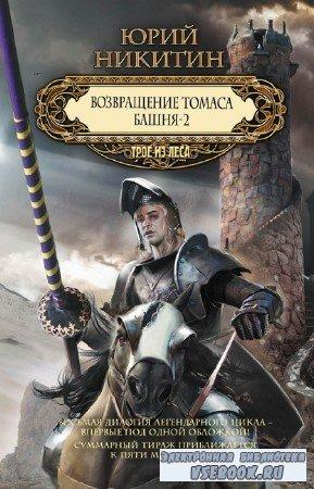 Никитин Юрий - Возвращение Томаса. Башня-2 (сборник)
