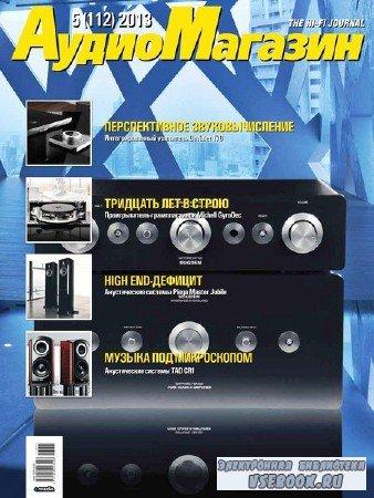 АудиоМагазин №5 (112) 2013