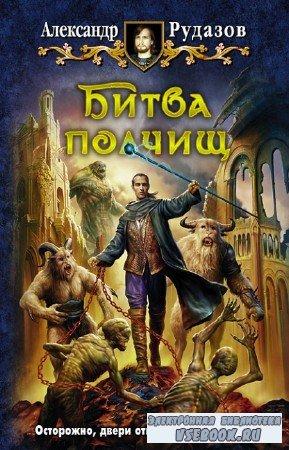 Рудазов Александр - Битва полчищ
