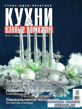 Кухни и ванные комнаты №12-1 (декабрь 2013 - январь 2014)
