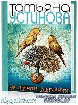 Устинова Татьяна - На одном дыхании читает Татьяна Ненарокомова (Аудиокнига ...