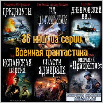 36 книг из серии