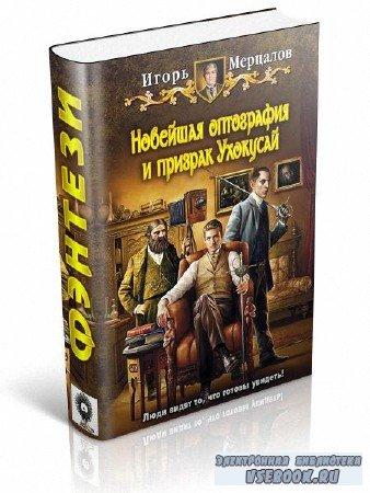 Мерцалов Игорь - Новейшая оптография и призрак Ухокусай