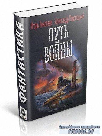 Николаев Игорь, Поволоцкий Алесандр - Путь войны