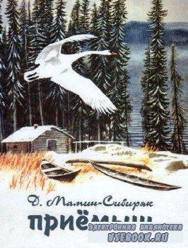 Мамин-Сибиряк Д. Н. - Приёмыш (рассказы) (аудиокнига)