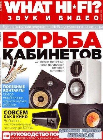 What Hi-Fi? Звук и видео №12 (декабрь 2013)