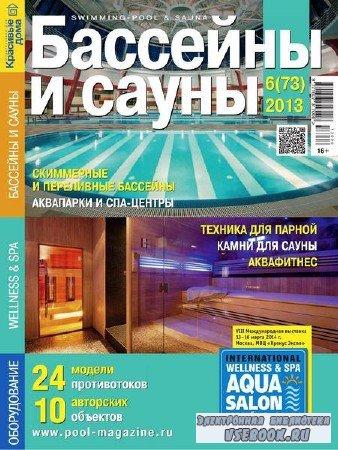 Бассейны и сауны №6 (73) 2013