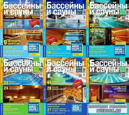 Бассейны и сауны №1-6 (январь-декабрь 2013). Архив 2013