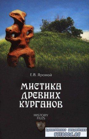 Яровой Евгений - Мистика древних курганов