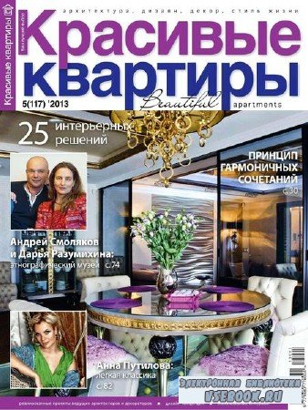 Красивые квартиры №5 (май 2013)