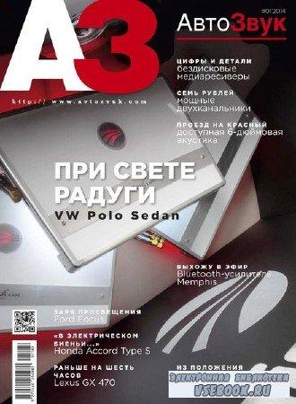 АвтоЗвук №1 (январь 2014)