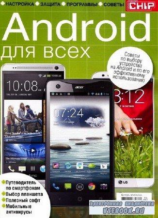 Chip. Спецвыпуск №4 (2013). Android для всех