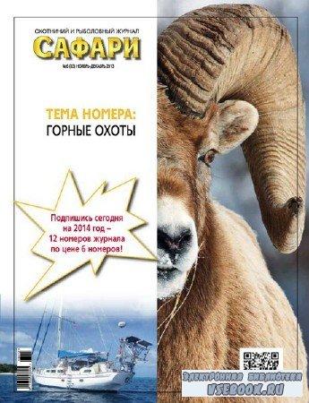 Сафари №6 (ноябрь-декабрь 2013)